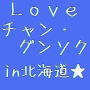 Loveチャン・グンソク in 北海道
