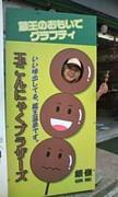 金爆ギャ★山形☆