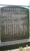 千葉県保育専門学院