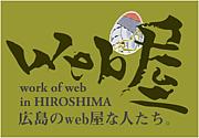 広島のWeb屋な人たち。