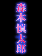 森本慎太郎☆