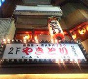 新宿 やきとり 萬太郎2号店
