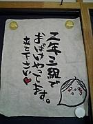 淑巣/平成20年度3-3下山学級