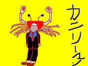 うん、蒲田!!10時集合だから!!!