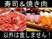 焼き肉&寿司しか食しません!