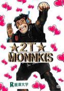 「2T-MONNKIS」