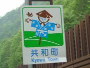 北海道カントリーサイン