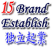 15 Brand Establish 独立起業