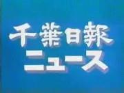 千葉日報ニュース