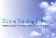 琴似看護専門学校