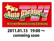 AUTO GARAGE TV『ヨロピコ!!』