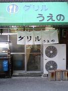 大阪難波『グリルうえの』