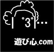 『 遊 び 心 .com 』