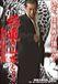 風祭 貢【kazama mitsugu】