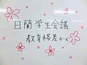 日蘭学生会議 教育格差チーム