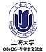 上海大学OB+OG+在学生交流会