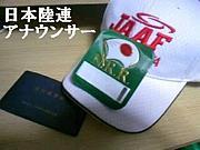 日本陸連審判(アナウンサー)