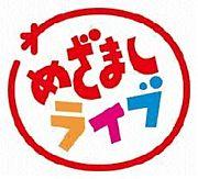 めざましライブ♪ 〜2011〜