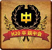 H20卒鏡中会