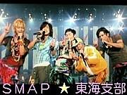 SMAP★東海支部