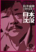 映画「日本以外全部沈没」