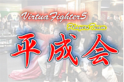 平成会 -Virtua Fighter5-
