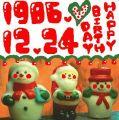 1986.12.24生まれ〜集合〜