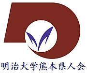 明治大学熊本県人会(明熊会)