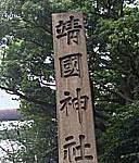 靖國神社(靖国神社)