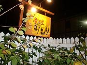 東川〜居酒屋りしり