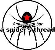 a spider's thread〜第2章〜