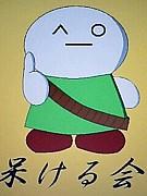 呆ける会(b^-゜)