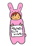 鳥取環境大学 大学祭実行委員会