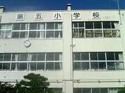八王子市立第五小学校