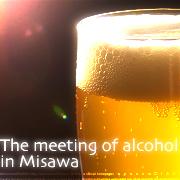 ■三沢酒飲み隊■