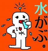 水 ガブ飲み。