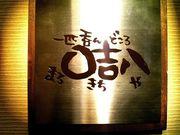 ○吉八 (まるきちや)
