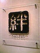 【絆−kizuna−】