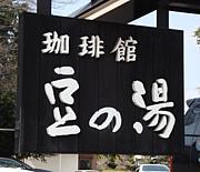 珈琲館 豆の湯