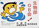 府立芥川高等学校 生物部OB会