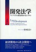 開発法学(法と開発)
