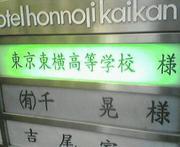 東京東横高等学校1年A組