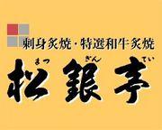 松銀亭/高田馬場(炙焼)