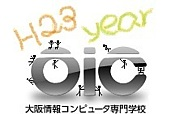 平成23年度OIC入学者集まれ〜
