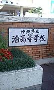 沖縄県立泊高等学校(通信制)