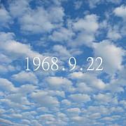 1968年9月22日生まれ