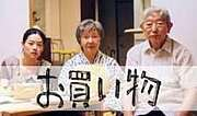NHK特集ドラマ「お買い物」