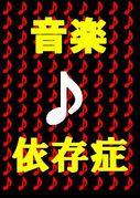 ☆音楽依存症☆