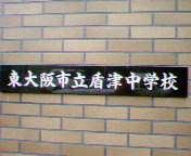 東大阪市立盾津中学校