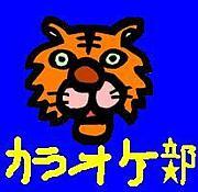 虎カラオケ部